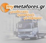 MyMetafores - Μειοδοτικές προσφορές μεταφορών